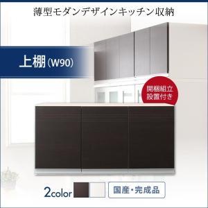 キッチン収納 開梱設置付 奥行41薄型 上棚 幅90|alla-moda