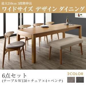 ダイニング 6点セット テーブル + チェア4脚 + ベンチ1脚 W150-210 3段階伸縮 ワイドサイズ|alla-moda