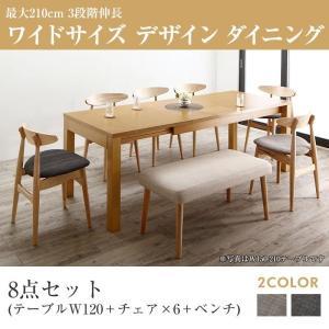ダイニング 8点セット テーブル + チェア6脚 + ベンチ1脚 W120-180 3段階伸縮 ワイドサイズ alla-moda