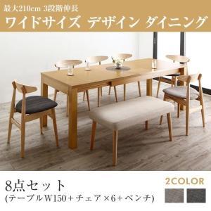ダイニング 8点セット テーブル + チェア6脚 + ベンチ1脚 W150-210 3段階伸縮 ワイドサイズ alla-moda