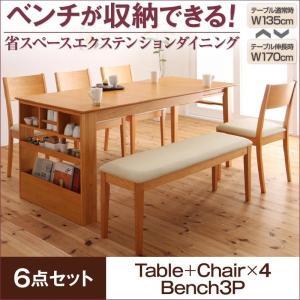 省スペース ダイニング6点セット(テーブル+チェア4+ベンチ1) W135-170 ベンチを収納 エクステンション伸縮式|alla-moda