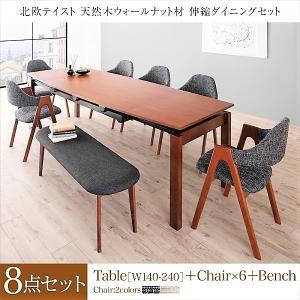 ダイニングセット 8点セット テーブル + チェア6脚 + ベンチ1脚 W140-240 北欧 天然木ウォールナット材 伸縮 alla-moda