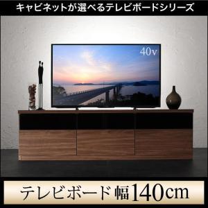 幅140 テレビボード テレビ台 収納付き テレビスタンド TVボード 木製 おしゃれ|alla-moda
