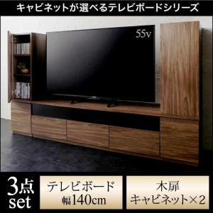 テレビボード テレビ台 収納付き TVボード TV台 3点セット(テレビボード+キャビネット×2) 木扉 幅140|alla-moda