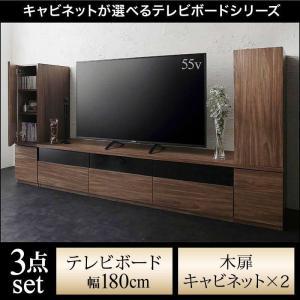 テレビボード テレビ台 収納付き TVボード TV台 3点セット(テレビボード+キャビネット×2) 木扉 幅180|alla-moda