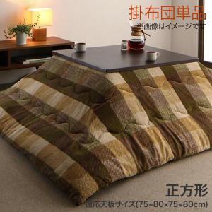 こたつ 掛け布団 正方形 75×75 天板対応 ブロックチェック柄 セット おしゃれ|alla-moda
