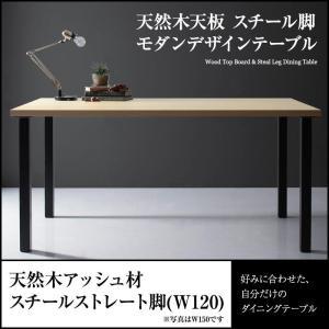 デザインテーブル 天然木天板 ストレート脚 W120 alla-moda