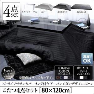 こたつ4点セット(テーブル+掛 敷布団+布団カバー) 鏡面仕上 4尺 長方形 80×120 モダンデザイン おしゃれ|alla-moda