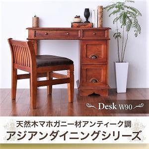 デスク W90 天然木 マホガニー アンティーク調 アジアン|alla-moda