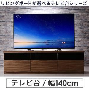テレビボード 幅140 テレビ台 リビングボード|alla-moda