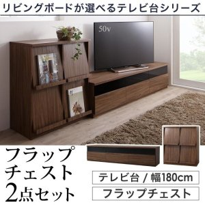 テレビ台 リビングボード 2点セット (テレビボード+フラップチェスト) 幅180|alla-moda