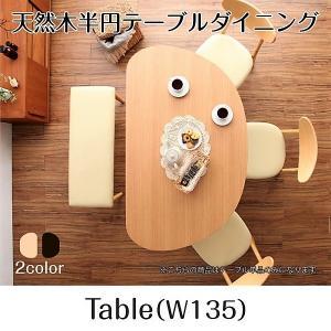 ダイニングテーブル 単品 W135 天然木 半円テーブル|alla-moda