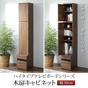 キャビネット 幅30 木扉 ハイタイプテレビボードシリーズ グラスライン|alla-moda