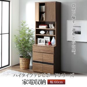 キャビネット 家電収納 幅60 ハイタイプテレビボードシリーズ グラスライン|alla-moda