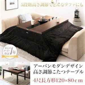こたつテーブル 単品 4尺長方形(80×120cm)5段階高さ調整|alla-moda