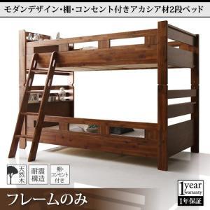 2段ベッド アカシア材 ベッドフレームのみ シングル|alla-moda