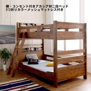 二段ベッド アカシア材 3つ折りカラーメッシュマットレス付き シングル|alla-moda