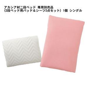 パッド&シーツ2点セット別売品 二段ベッド アカシア材 専用(2段ベッド用パッド&シーツ2点セット) 1個 シングル|alla-moda