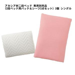 パッド&シーツ2点セット 別売品 二段ベッド アカシア材 専用(2段ベッド用) 2個 シングル|alla-moda