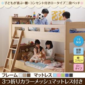二段ベッド 棚・コンセント付き ロータイプ 3つ折りカラーメッシュマットレス付き  二段ベッド 棚・...