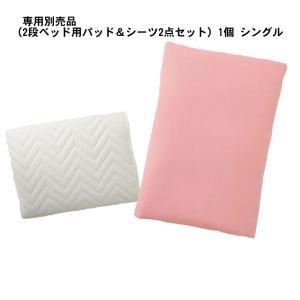 2段ベッド用パッド&シーツ2点セット 1個 シングル ( 二段ベッド ロータイプ 専用別売品 )|alla-moda