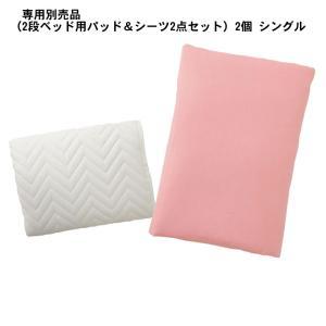 2段ベッド用パッド&シーツ2点セット 2個 シングル (二段ベッド ロータイプ 専用別売品 )|alla-moda