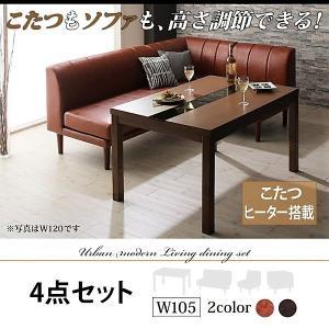 ダイニング 4点セット(テーブル+2人掛けソファ1+1人掛けソファ1+コーナーソファ1) W105 こたつもソファも高さ調節|alla-moda