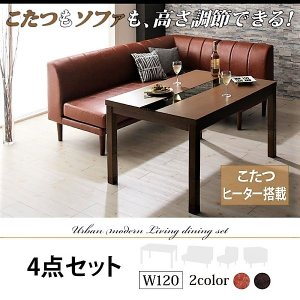 ダイニング 4点セット(テーブル+2人掛けソファ1+1人掛けソファ1+コーナーソファ1) W120 こたつもソファも高さ調節|alla-moda