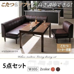 ダイニング 5点セット(テーブル+2人掛けソファ1+1人掛けソファ2+コーナーソファ1) W105 こたつもソファも高さ調節|alla-moda