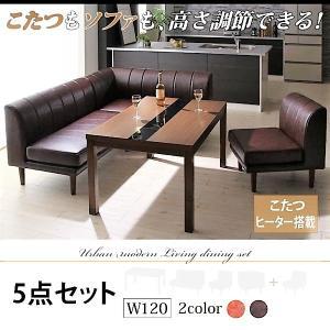 ダイニング 5点セット(テーブル+2人掛けソファ1+1人掛けソファ2+コーナーソファ1) W120 こたつもソファも高さ調節|alla-moda