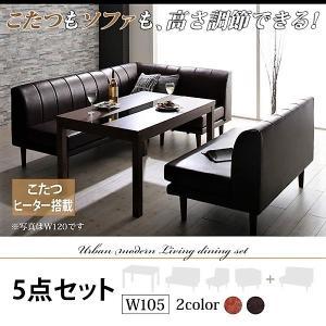 ダイニング 5点セット(テーブル+2人掛けソファ2+1人掛けソファ1+コーナーソファ1) W105 こたつもソファも高さ調節|alla-moda