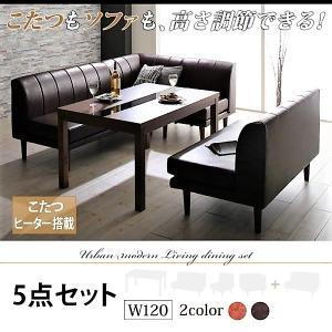 ダイニング 5点セット(テーブル+2人掛けソファ2+1人掛けソファ1+コーナーソファ1) W120 こたつもソファも高さ調節|alla-moda