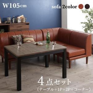 こたつ ソファ 高さ調節 リビングダイニングセット 4点セット(テーブル+2人掛けソファ1脚+1人掛けソファ1脚+コーナーソファ1脚) W105|alla-moda