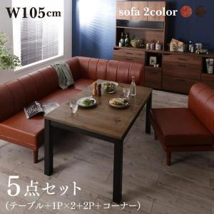 こたつ ソファ 高さ調節 リビングダイニングセット 5点セット(テーブル+2人掛けソファ1脚+1人掛けソファ2脚+コーナーソファ1脚) W105|alla-moda