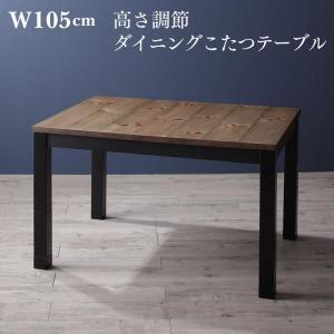 こたつ ソファ 高さ調節 リビングダイニング用 ダイニングこたつテーブル W105|alla-moda