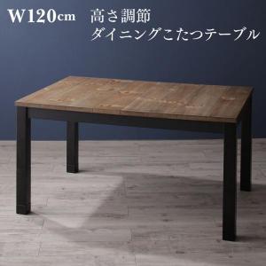 こたつ ソファ 高さ調節 リビングダイニング用 ダイニングこたつテーブル W120|alla-moda