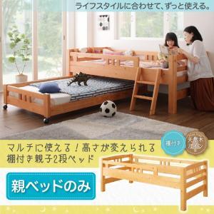 親ベッドのみ 2段ベッド 棚付き親子 シングル|alla-moda