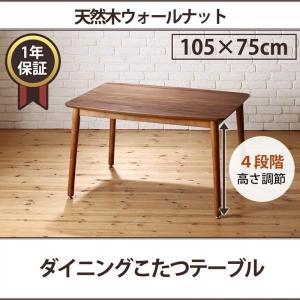 高さ調節できる ダイニングこたつテーブル W105|alla-moda