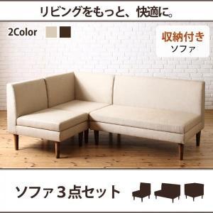 こたつもソファも高さ調節できる 収納付きリビングダイニングセット ダイニングソファ 3点セット 1人掛け+2人掛け+コーナー|alla-moda