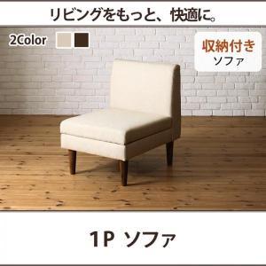 ダイニングソファ 1人掛け|alla-moda