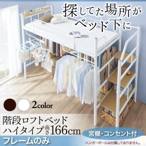 ロフトベッド ハイタイプ 階段付き シンプルタイプ シングル|alla-moda