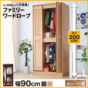 ワードローブ 幅90 高さ200cm 家族の洋服を一気に集約 大容量ルーバー折れ戸|alla-moda
