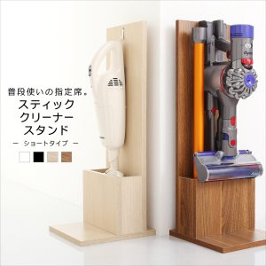 コードレス掃除機 ダイソン マキタ スティッククリーナースタンド ショート|alla-moda
