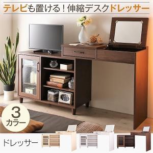 デスクドレッサー ドレッサー テレビも置ける キャビネット付き伸縮|alla-moda