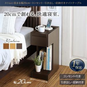ナイトテーブル コンセント 引き出し 収納付き W20 alla-moda