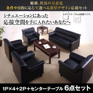 応接ソファ セット オフィスソファー ソファ5点&テーブル 6点セット 1人掛け×4+2人掛け|alla-moda