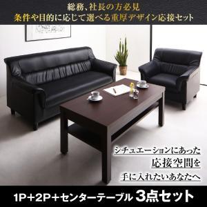 応接ソファ セット オフィスソファー ソファ2点&テーブル 3点セット 1人掛け+2人掛け|alla-moda