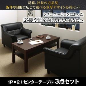 応接ソファ セット オフィスソファー ソファ2点&テーブル 3点セット 1人掛け×2|alla-moda
