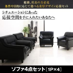 応接ソファ セット オフィスソファー ソファ4点セット 1人掛け×4|alla-moda