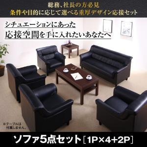 応接ソファ セット オフィスソファー ソファ5点セット 1人掛け×4+2人掛け|alla-moda